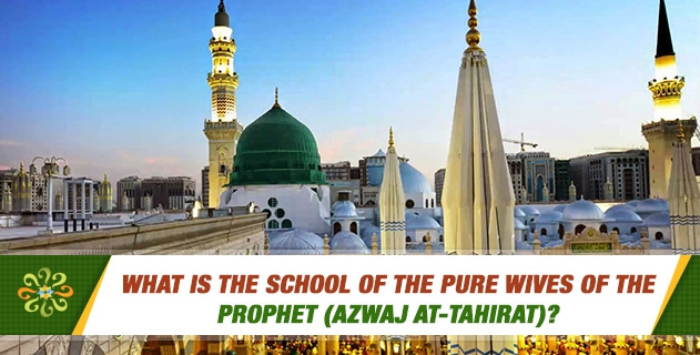 What is the School of the Pure Wives of the Prophet (Azwaj at-Tahirat)?